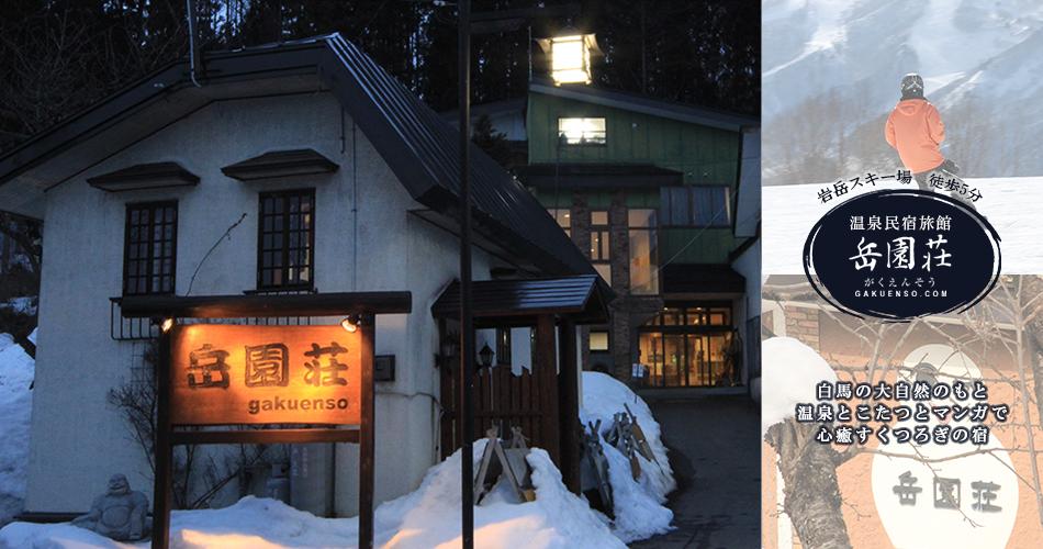 長野県北安曇郡白馬村岩岳 白馬岩岳を楽しむなら岳園荘!冬は白馬岩岳スノーフィールド・グリーンシーズンは夏のゆり園やネズの森、紅葉のトレッキングとアウトドア体験が充実しています。